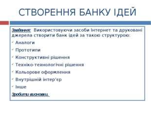 СТВОРЕННЯ БАНКУ ІДЕЙ Завдання: Використовуючи засоби Інтернет та друковані дж