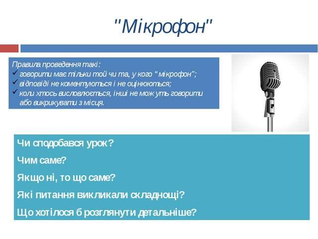 """""""Мікрофон"""" Чи сподобався урок? Чим саме? Якщо ні, то що саме? Які питання вик..."""