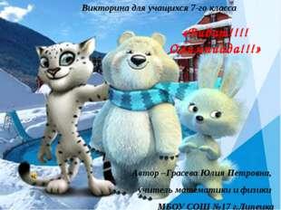 «Виват!!!! Олимпиада!!!» Автор –Грасева Юлия Петровна, учитель математики и ф