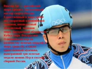 Виктор Ан— российский шорт-трекист. Заслуженный мастер спорта России. Единс