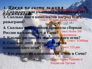 1. Какая по счету зимняя олимпиада? Ответ: 22-е зимние олимпийские игры 2. С