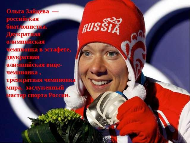 Ольга Зайцева— российская биатлонистка. Двукратная олимпийская чемпионкав...