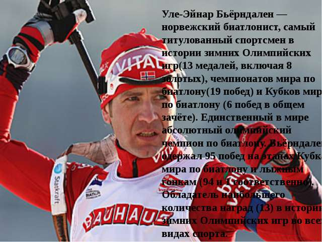 Уле-Эйнар Бьёрндален— норвежский биатлонист, самый титулованный спортсмен в...