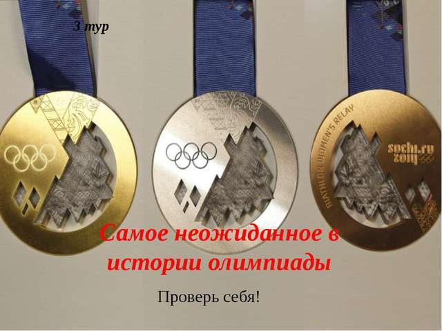 Самое неожиданное в истории олимпиады 3 тур Проверь себя!