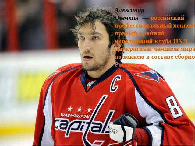 Александр Овечкин—российский профессиональный хоккеист, правый крайний нап...