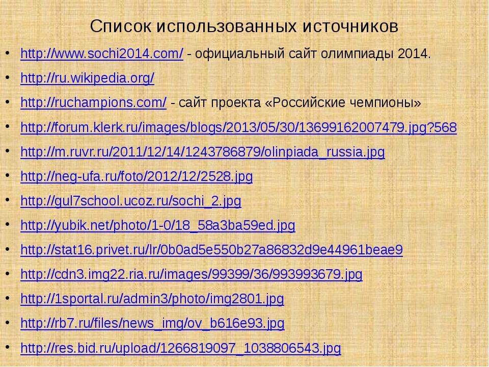 Список использованных источников http://www.sochi2014.com/ - официальный сайт...