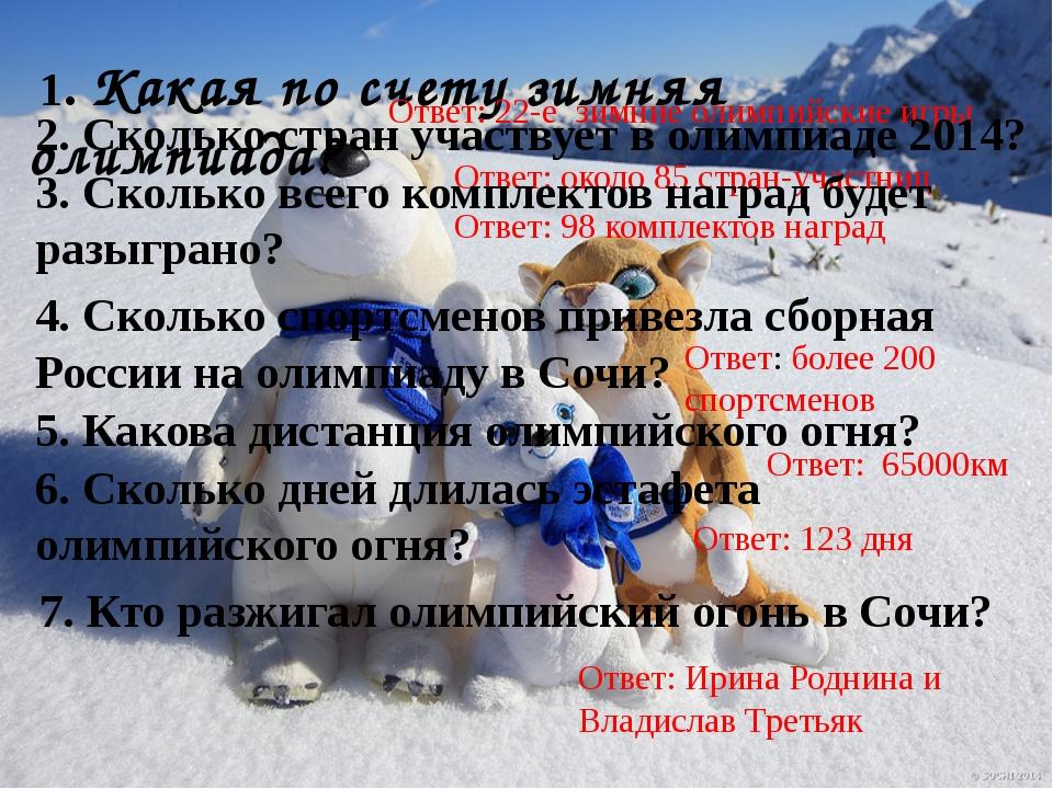 1. Какая по счету зимняя олимпиада? Ответ: 22-е зимние олимпийские игры 2. С...