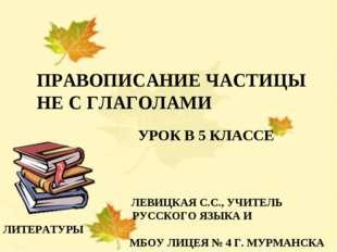 НЕ С ГЛАГОЛАМИ Учитель русского языка Солдатова Лариса Евгеньевна   ПРАВО