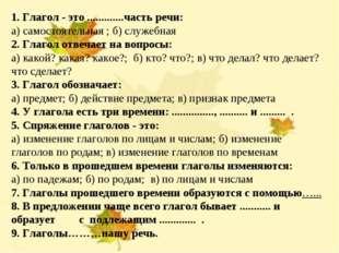 НЕ С ГЛАГОЛАМИ Учитель русского языка Солдатова Лариса Евгеньевна    1.