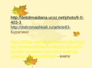 http://detidimaidiana.ucoz.net/photo/6-0-403-3 http://ds6romashka6.ru/articl