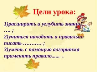 НЕ С ГЛАГОЛАМИ Учитель русского языка Солдатова Лариса Евгеньевна  Цели у