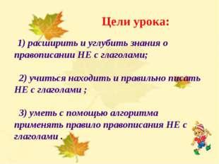 НЕ С ГЛАГОЛАМИ Учитель русского языка Солдатова Лариса Евгеньевна