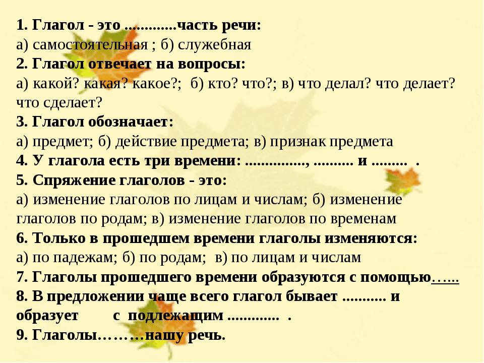 НЕ С ГЛАГОЛАМИ Учитель русского языка Солдатова Лариса Евгеньевна    1....