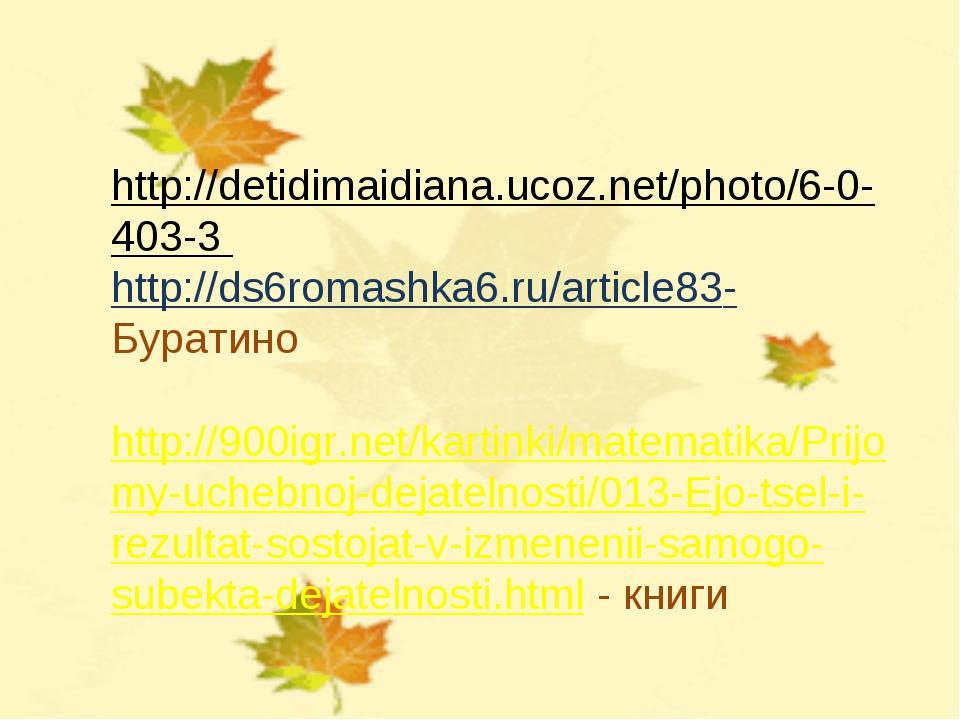 http://detidimaidiana.ucoz.net/photo/6-0-403-3 http://ds6romashka6.ru/articl...