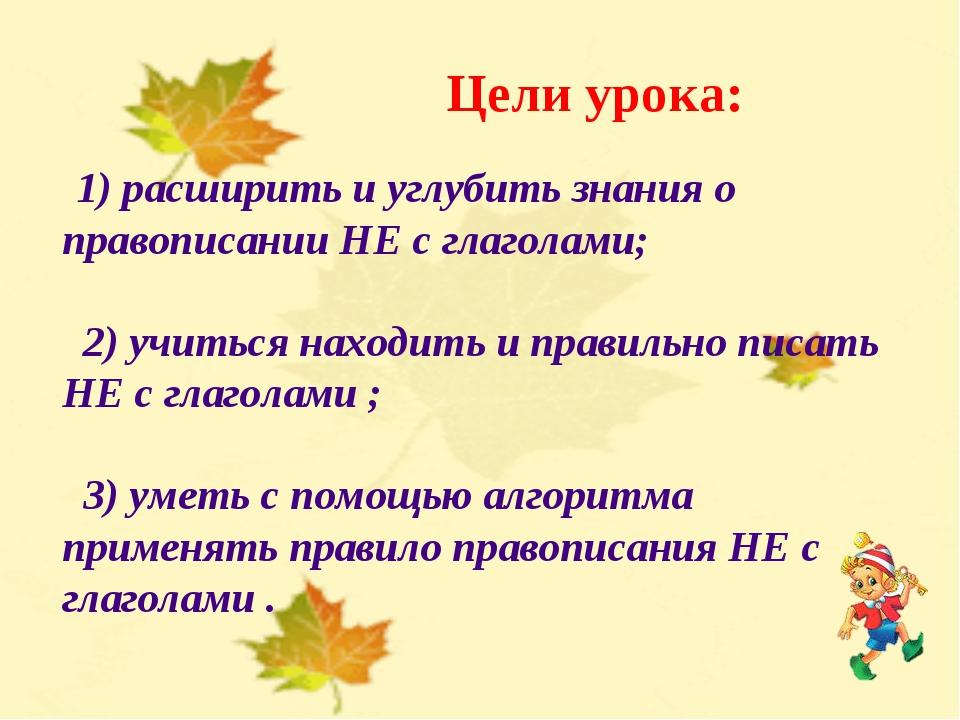 НЕ С ГЛАГОЛАМИ Учитель русского языка Солдатова Лариса Евгеньевна...