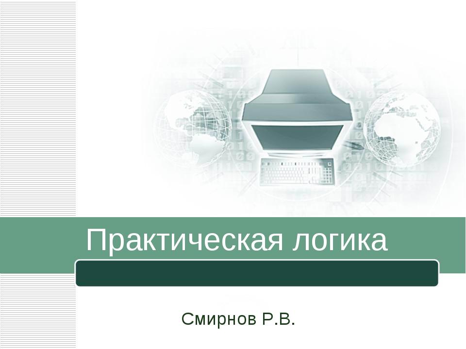 Практическая логика Смирнов Р.В.