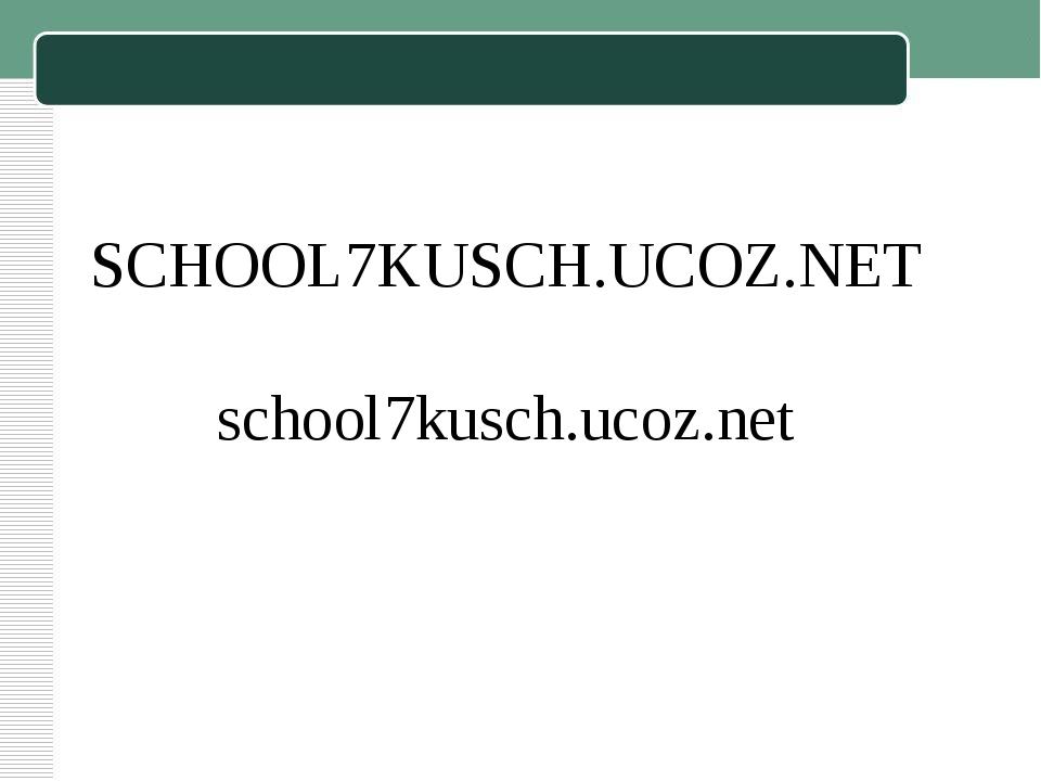 SCHOOL7KUSCH.UCOZ.NET school7kusch.ucoz.net