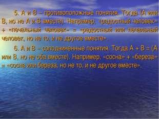 5. А и В – противоположные понятия. Тогда (А или В, но не А и В вместе). Нап