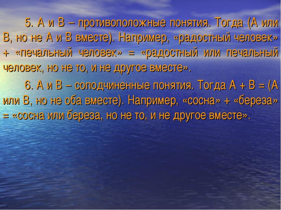 5. А и В – противоположные понятия. Тогда (А или В, но не А и В вместе). Нап...