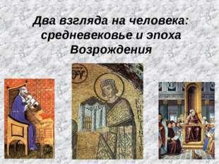 Два взгляда на человека: средневековье и эпоха Возрождения