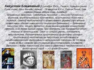 Августин Блаженный [13 ноября 354 г., Тагаст, Нумидия (ныне Суюк-Ахрас, близ