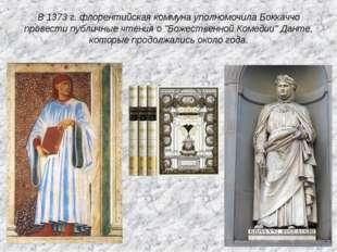 В 1373 г. флорентийская коммуна уполномочила Боккаччо провести публичные чтен