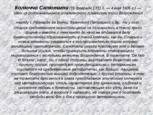 Колюччо Салютати (16 февраля 1331 г. — 4 мая 1406 г.) — один из родоначальник