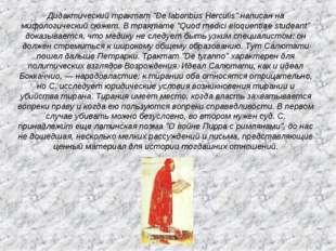 """Дидактический трактат """"De laboribus Herculis"""" написан на мифологический сюжет"""