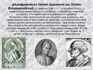 Джанфранческо Поджо Браччоли́ни, Поджо Флорентийский (11 февраля 1380 г., — 1