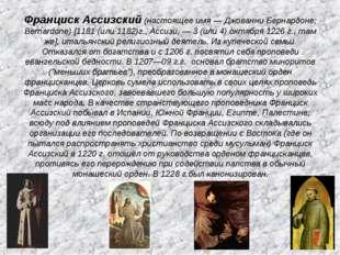 Франциск Ассизский (настоящее имя — Джованни Бернардоне; Bernardone) [1181 (и
