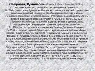 Петрарка, Франческо (20 июля 1304 г. - 19 июля 1374 г.) - итальянский поэт,