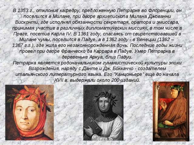 В 1353 г., отклонив кафедру, предложенную Петрарке во Флоренции, он поселился...