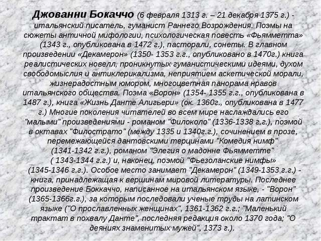 Джованни Бокаччо (6 февраля 1313 г. – 21 декабря 1375 г.) - итальянский писа...
