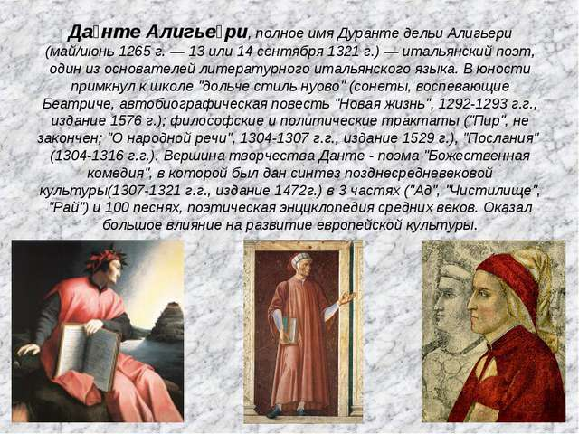 Да́нте Алигье́ри, полное имя Дуранте дельи Алигьери (май/июнь 1265 г. — 13 ил...
