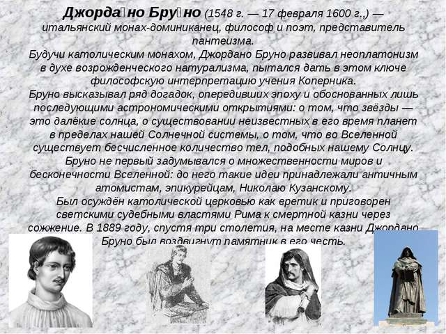 Джорда́но Бру́но (1548 г. — 17 февраля 1600 г.,) — итальянский монах-доминика...