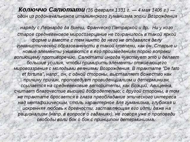 Колюччо Салютати (16 февраля 1331 г. — 4 мая 1406 г.) — один из родоначальник...