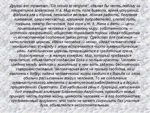"""Другой его трактат, """"De seculo et reilgione"""", сделал бы честь любому из теоре..."""