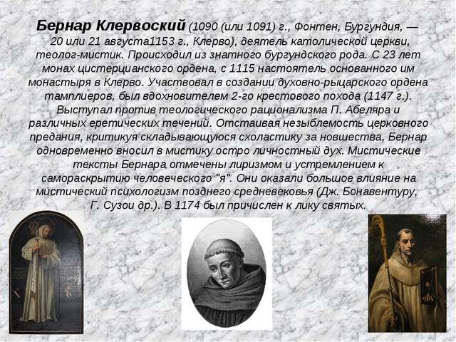 Бернар Клервоский (1090 (или 1091) г., Фонтен, Бургундия, — 20 или 21 августа...