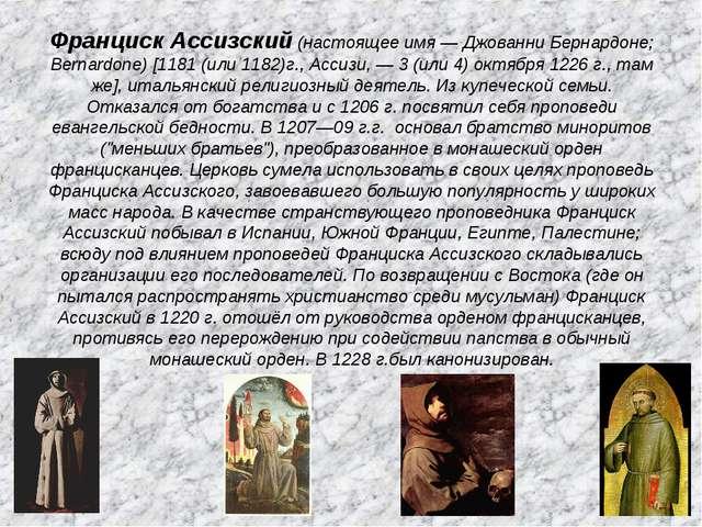 Франциск Ассизский (настоящее имя — Джованни Бернардоне; Bernardone) [1181 (и...