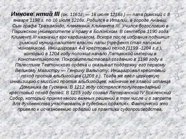 Инноке́нтий III (ок. 1161г. — 16 июля 1216г.) — папа римский с 8 января 1198...