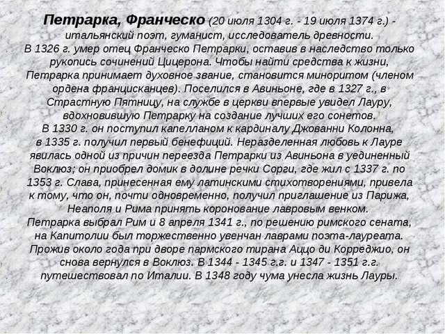 Петрарка, Франческо (20 июля 1304 г. - 19 июля 1374 г.) - итальянский поэт,...