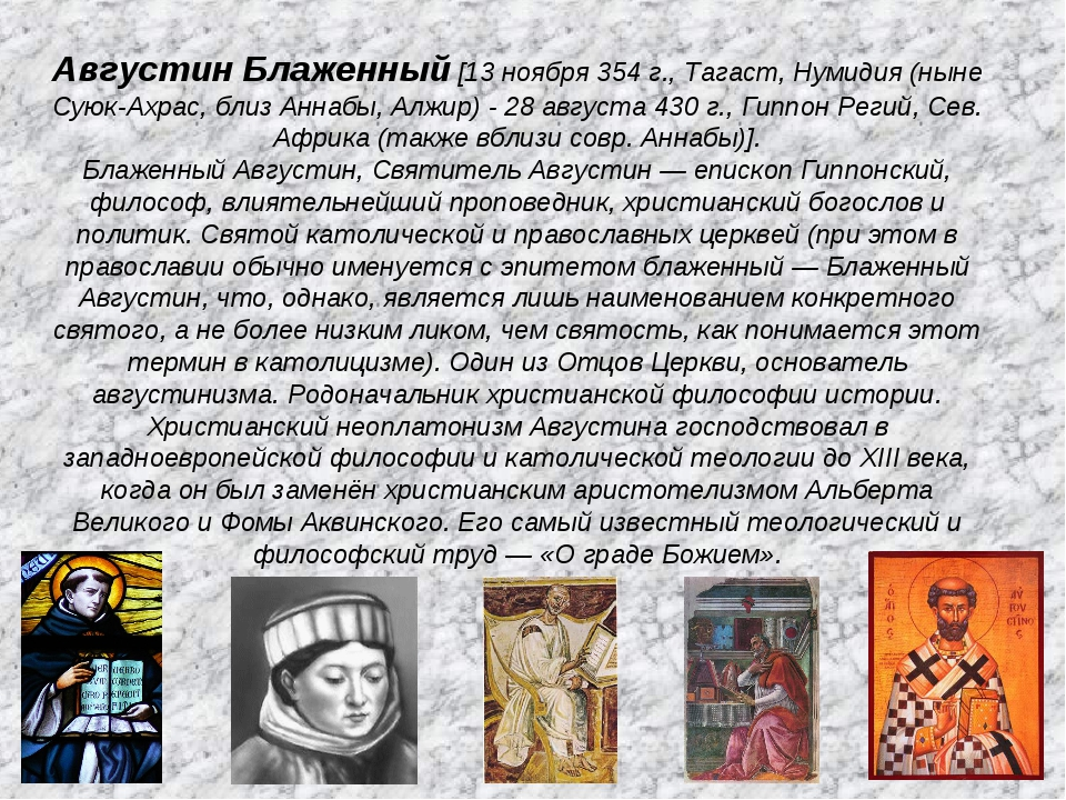 Августин Блаженный [13 ноября 354 г., Тагаст, Нумидия (ныне Суюк-Ахрас, близ...