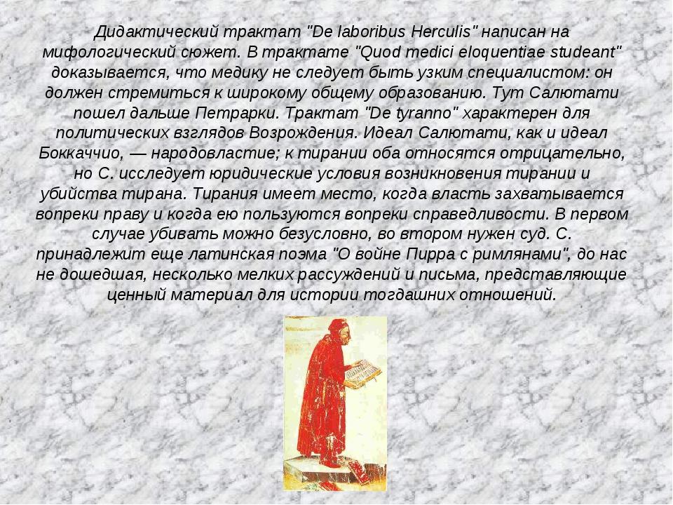 """Дидактический трактат """"De laboribus Herculis"""" написан на мифологический сюжет..."""