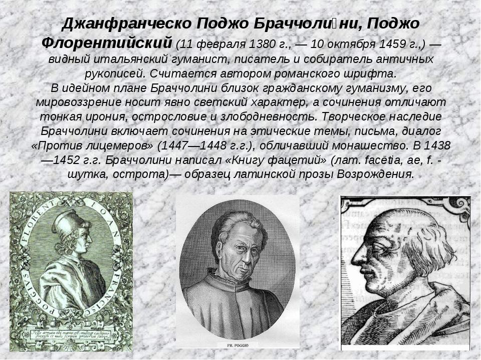 Джанфранческо Поджо Браччоли́ни, Поджо Флорентийский (11 февраля 1380 г., — 1...
