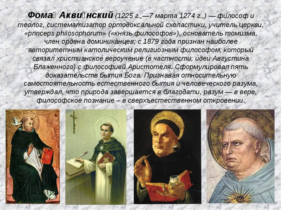 Фома́ Акви́нский (1225 г.,—7 марта 1274 г.,) — философ и теолог, систематизат...