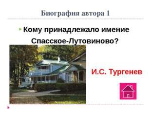 Биография автора 2 Узнай писателя М. Ю. Лермонтов