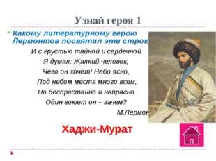 Узнай героя 2 «На святой Руси, нашей матушке, не найти, не сыскать такой кра
