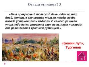 Иллюстрации 1 Назовите героев и произведение. Митрофанушка и Простакова, «Нед