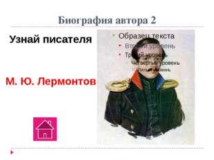 Биография автора 3 А. П. Чехов Кто из русских писателей был врачом по професс