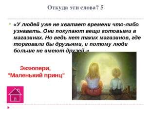 Иллюстрации 3 Кто он? Из какого произведения? Охотник-рассказчик, «Бежин луг»